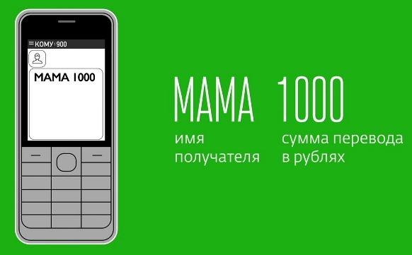 сообщение на перевод может выглядеть вот так: Перевод МАМА 1000